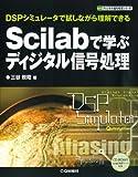 Scilabで学ぶディジタル信号処理―DSPシミュレータで試しながら理解できる (ディジタル信号処理シリーズ)