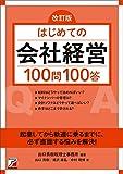 改訂版 はじめての会社経営100問100答 (アスカビジネス)