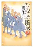ひみつの階段2【電子限定特典ペーパー収録版】 (ピアニッシモコミックス)