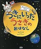 学研教育出版 あがた ひでひこ/はっとり みほ 月のひみつがわかる つきにいったうさぎのおはなし (学研の科学絵本)の画像