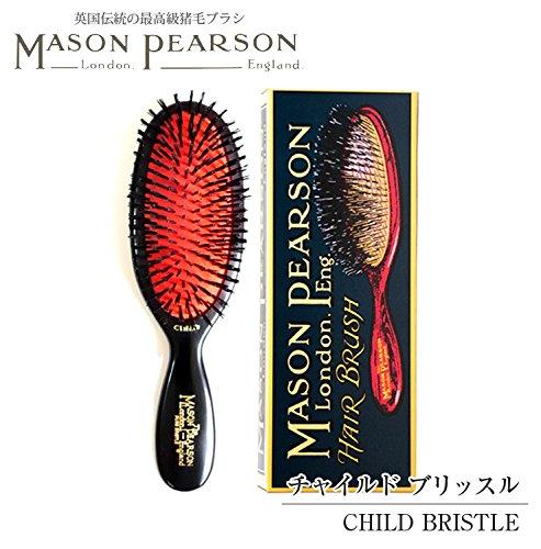 メイソンピアソン(Mason Pearson) チャイルドブリッスル ヘアブラシ 軟質猪毛100% ポケットサイズ CB4(ダー...