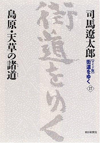 新装【ワイド版】 街道をゆく (17) 島原・天草の諸道