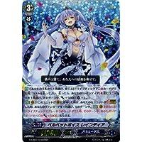 【シングルカード】G-CB07)ベルベットボイス レインディア/バミューダ/RRR/G-CB07/010