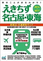 えきちず名古屋・東海 2016-2017