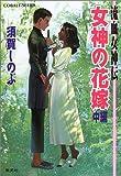 女神の花嫁〈中編〉―流血女神伝 (コバルト文庫)