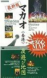 マカオ・香港 夜遊び地図 最新版 (C's Mook 64)