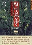 時代別・京都を歩く―歴史を彩った24人の群像 (歩く旅シリーズ)