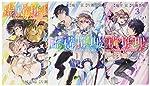 虚構推理 コミック 1-3巻セット (講談社コミックス月刊マガジン)