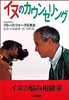 イヌのカウンセリング