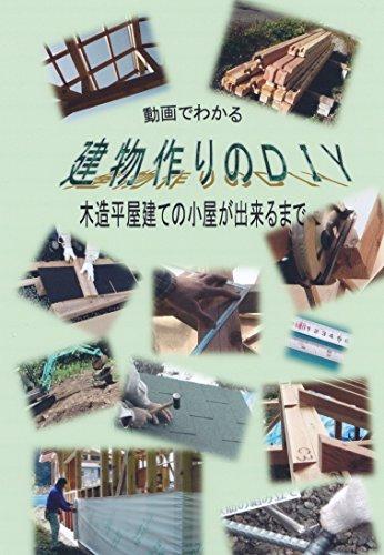 動画でわかる建物作りのDIY DVD3枚組 木造平屋建ての小屋が出来るまで