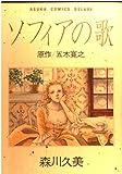 ソフィアの歌 / 森川 久美 のシリーズ情報を見る