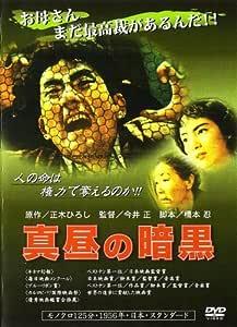 真昼の暗黒 [DVD]