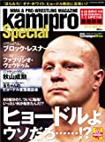 kamipro Special 2010 AUGUST (エンターブレインムック)