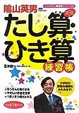 くりかえし練習帳シリーズ〈2〉たし算・ひき算練習帳 (くりかえし練習帳シリーズ 2)