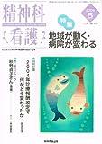 精神科看護 (2004-5)