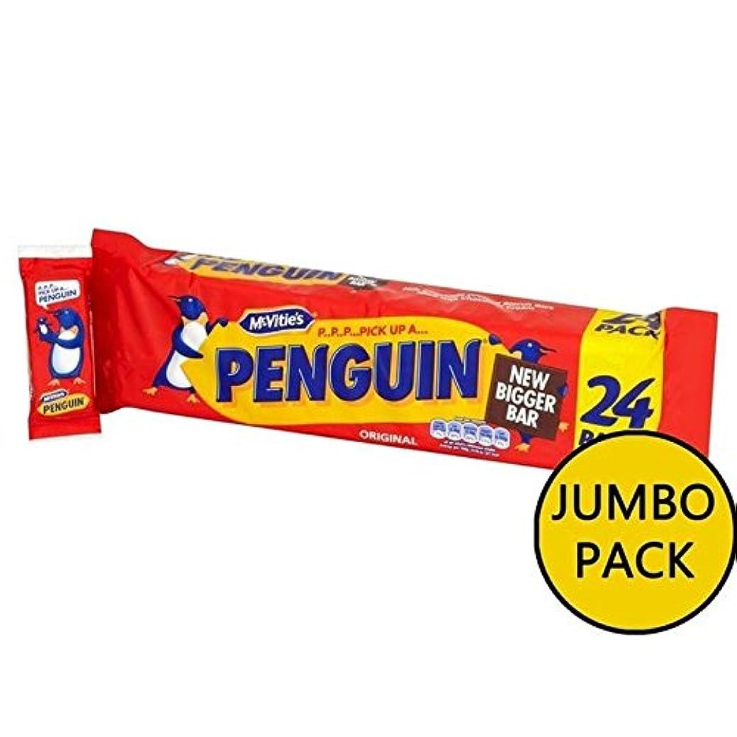歴史的最後に堀マクビティペンギントリプルパック24のX 24.6グラム (x 4) - McVitie's Penguin Triple Pack 24 x 24.6g (Pack of 4) [並行輸入品]