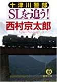 十津川警部SLを追う! (徳間文庫)