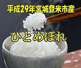 平成29年宮城登米市産新米ひとめぼれ30kg玄米