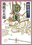剣客商売十一 勝負(新潮文庫)