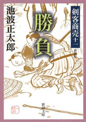 剣客商売十一 勝負(新潮文庫)の詳細を見る