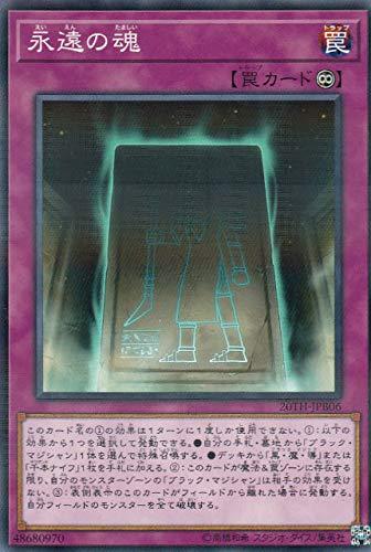 遊戯王 20TH-JPB06 永遠の魂 (日本語版 ノーマルパラレルレア) 20th ANNIVERSARY DUELIST BOX