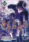 ゆらふるべ 3巻 (デジタル版Gファンタジーコミックス)