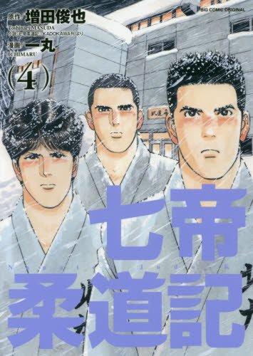 七帝柔道記 4 (ビッグコミックス)