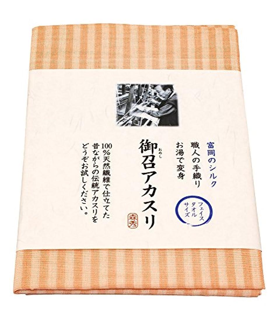 森秀織物 御召アカスリ [ 富岡シルク ピンク先染 / 60×40cm ] ボディウォッシュタオル 国産シルク100% あかすり (日本製)