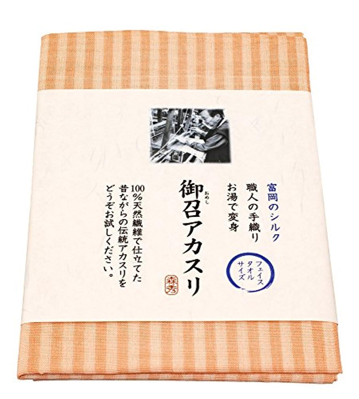 肥沃なシアー影響を受けやすいです森秀織物 御召アカスリ [ 富岡シルク ピンク先染 / 60×40cm ] ボディウォッシュタオル 国産シルク100% あかすり (日本製)