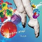 Step bye step[初回限定盤](在庫あり。)