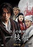 四人の義賊 一枝梅(イージーメイ) BOX-III[DVD]