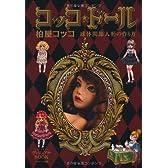 コッコ★ドール―球体関節人形の作り方 (EASTAGEヴィジュアルBOOK)