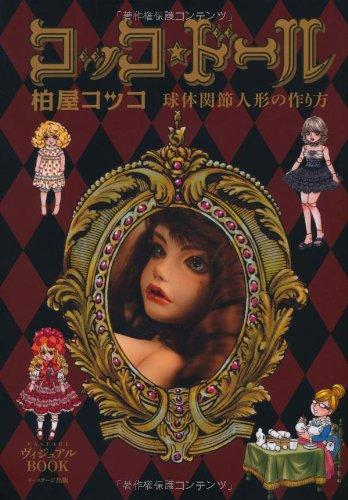 コッコ★ドール―球体関節人形の作り方 (EASTAGEヴィジュアルBOOK)の詳細を見る