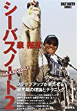 泉裕文 シーバスノート〈2〉NEXT STAGE―ステップアップが果たせる最先端の理論とテクニック (SALT WATER BOOKS)