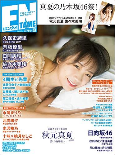 ENTAME(エンタメ) 2019年 08 月号 [雑誌]