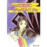 なんて素敵にジャパネスク〈6 後宮編〉 (集英社文庫―コバルトシリーズ)