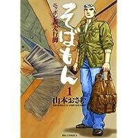 そばもんニッポン蕎麦行脚(1) (ビッグコミックス)