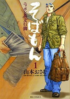 [山本おさむ]のそばもんニッポン蕎麦行脚(1) (ビッグコミックス)
