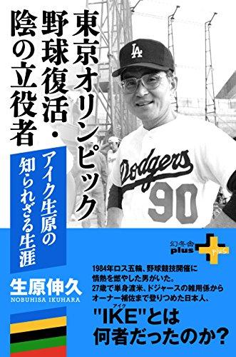東京オリンピック野球復活・陰の立役者 アイク生原の知られざる生涯 (幻冬舎plus+)