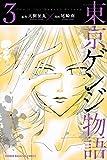 東京ゲンジ物語(3) (講談社コミックス)