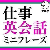 仕事英会話ミニフレーズ【旧版】(アルク)