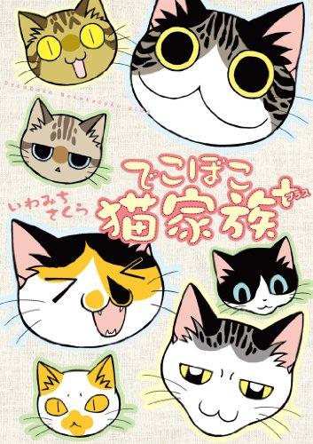 でこぼこ猫家族+の詳細を見る