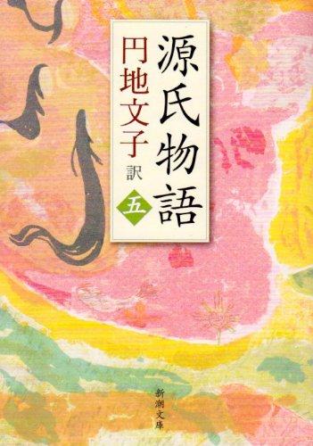 源氏物語 5 (新潮文庫 え 2-20)の詳細を見る