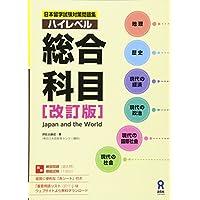 日本留学試験対策 ハイレベル総合科目 [改訂版] (日本留学試験対策問題集)