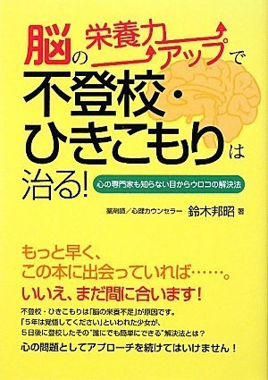 脳の栄養力アップで不登校・ひきこもりは治る!の詳細を見る