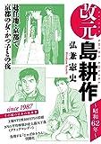 改元 島耕作(5) ~昭和62年~ (モーニングコミックス)