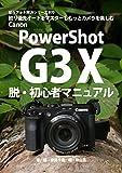 ぼろフォト解決シリーズ070 絞り優先でカメラはもっと楽しい! Canon PowerShot G3 X  脱・初心者マニュアル