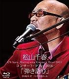 松山千春コンサート・ツアー2018「弾き語り」2018.6.27 ニトリ文化ホール [Blu-ray] 日本コロムビア COXA-1169