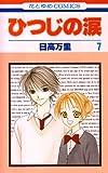 ひつじの涙 第7巻 (花とゆめCOMICS)