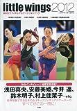 little wings2012 日本女子フィギュアスケートフォトブック